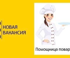 Помощник повара (м. Проспект мира)