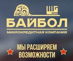 Микрокредит Байбол