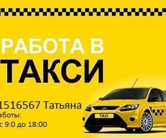 Аренда легкового такси