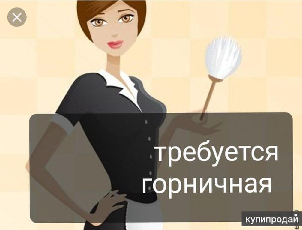 ГОРНИЧНАЯ БЕЗ ОПЫТА - 1