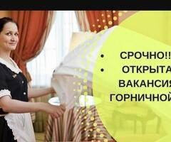УБОРЩИЦА/ГОРНИЧНАЯ В ОТЕЛЬ