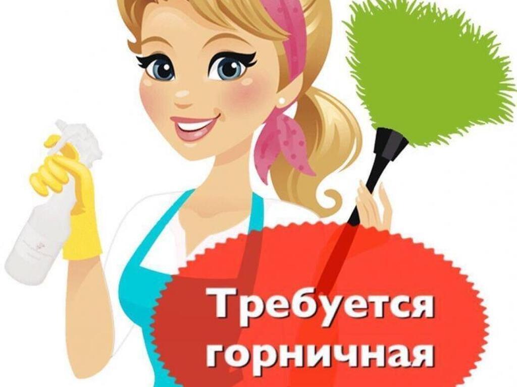 ГОРНИЧНАЯ-УБОРКА НОМЕРОВ - 1