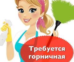 Горничная в Москве в отель 4*