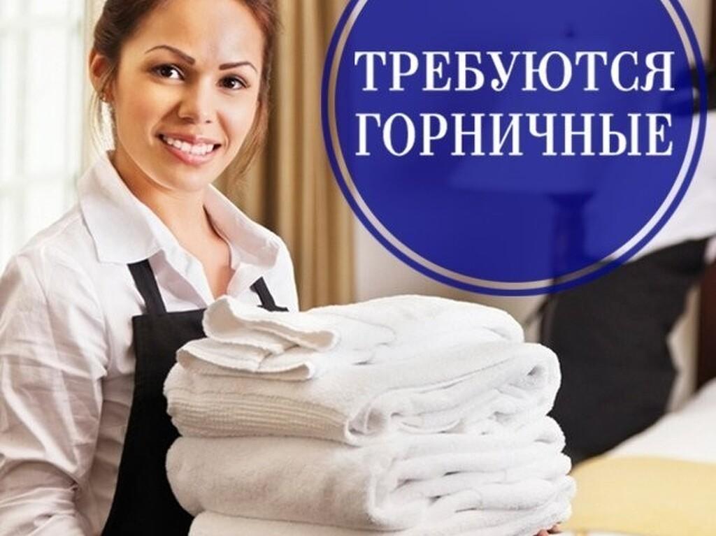 УБОРКА НОМЕРОВ В ОТЕЛЕ - 1