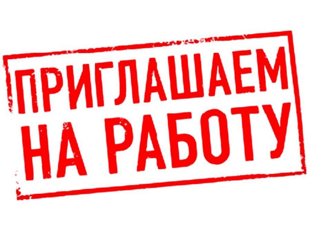 ГРУЗЧИК / ФАСОВЩИЦА / ПРОДАВЕЦ КОНТАКТНОЙ ТОРГОВЛИ - 1