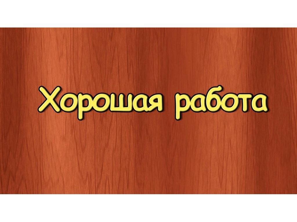 Упаковщик еженедельные выплаты !!! - 1