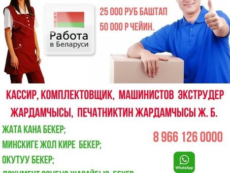 Требуются работники в городе Минск.
