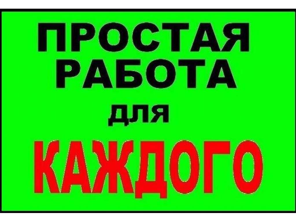 Комплектовщик в ночь 1700р - 1