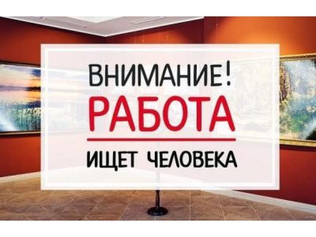Работник торгового зала (Москва) - 1