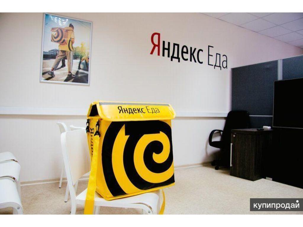 Пеший курьер Яндекс - 1