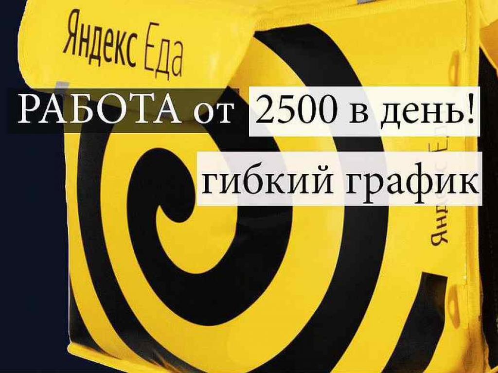 Курьеры Яндекс Еда и Яндекс Лавка - 1