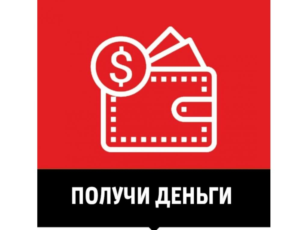 "Микрокредит ""Байбол"" - 1"