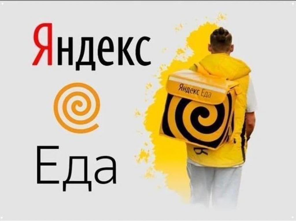 Курьеры Яндекс Еда - 1