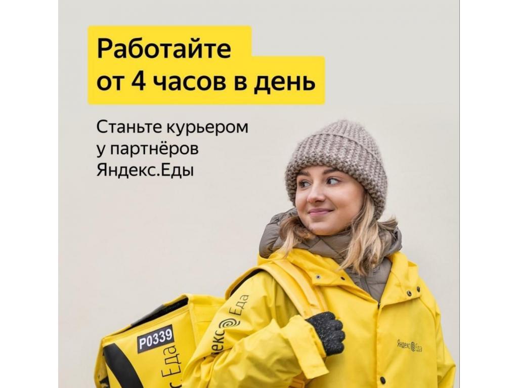 Работа курьером в Яндекс - 1