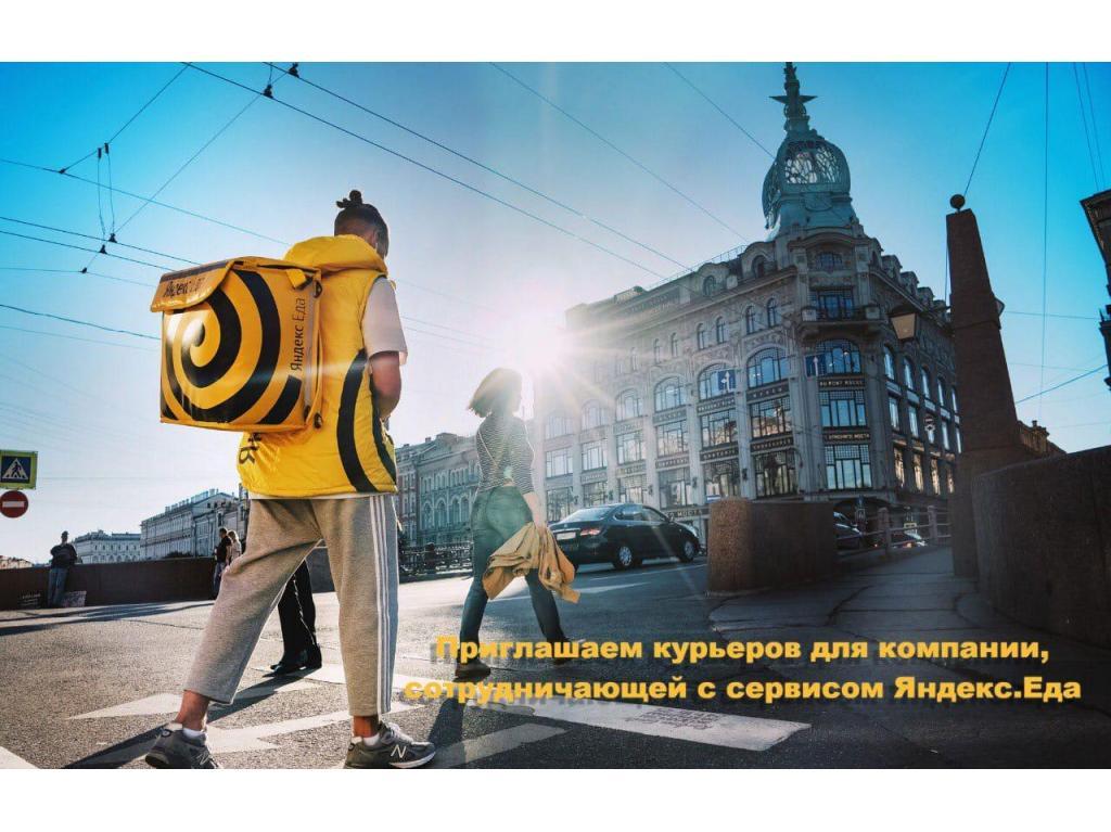 Яндекс курьер - 1