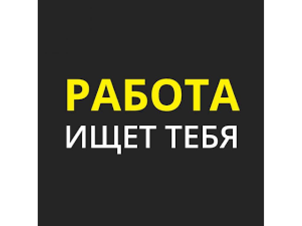 Комплектовщик в ночь 3000р - 1