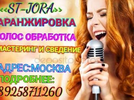 АРАНЖИРОВКА КЫЛАБЫЗ ГОЛОС ТУШУРОБУЗ