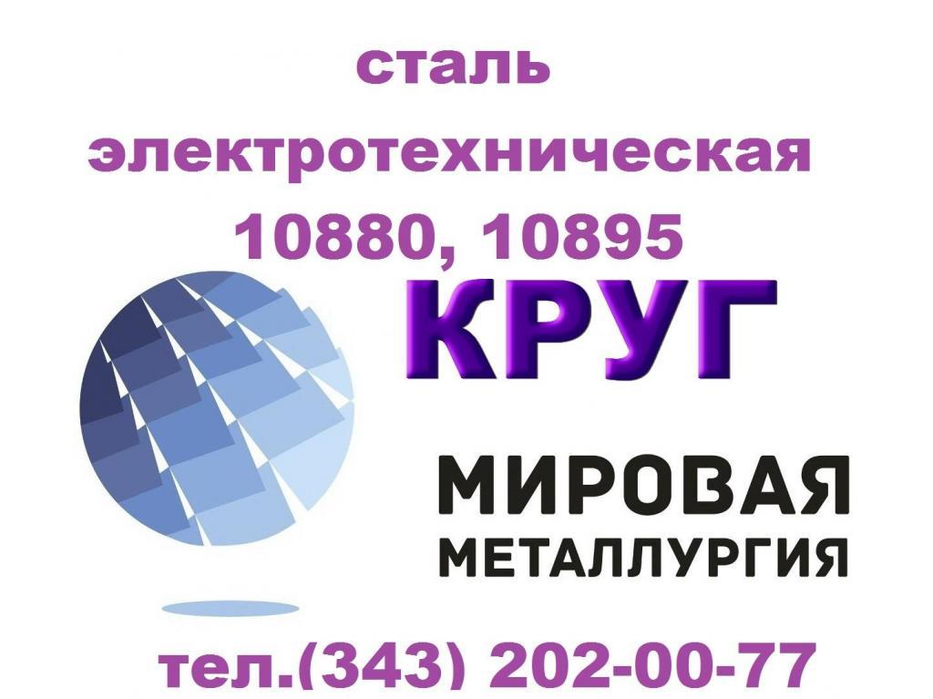 Продам сталь электротехническую 10880, 10895 ГОСТ 11036-75 - 1