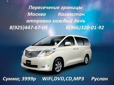 Такси Москва Казахстан 8925 447 67 05
