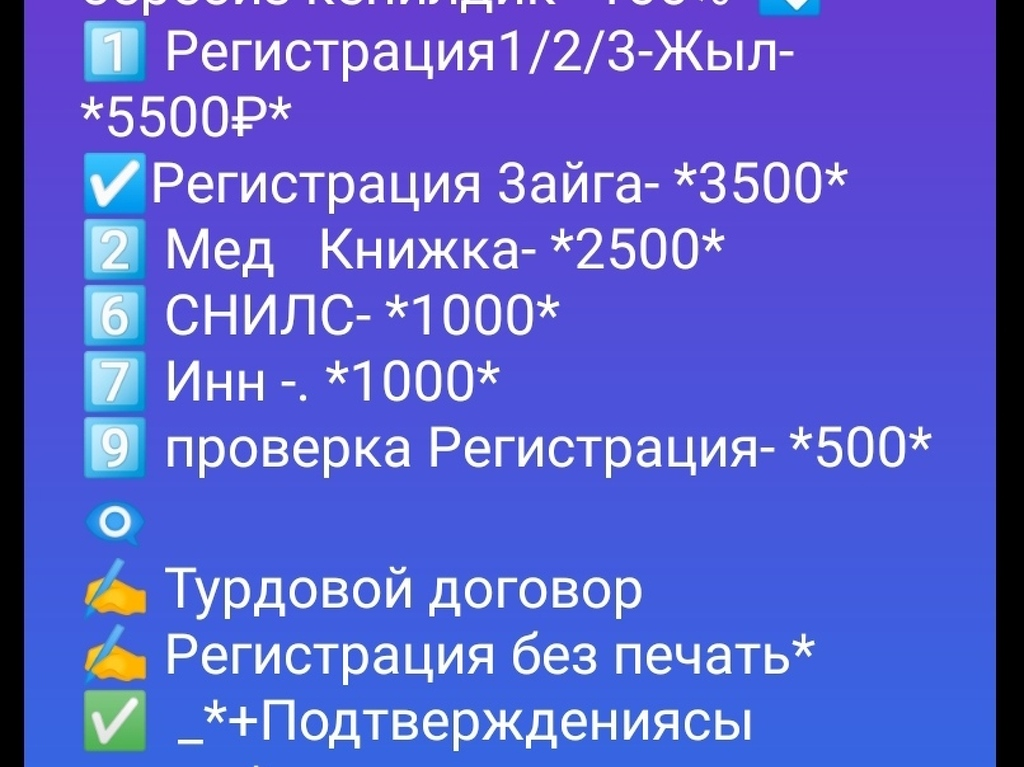 Регистрация ИНН СНИЛС МЕДКНИЖКА - 1