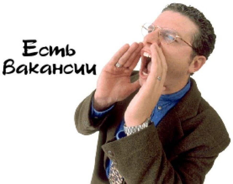 Вахта Требуются сотрудники - 1