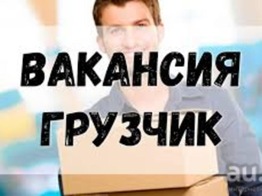 Грузчик мобильной бригады 2800 рублей - 1