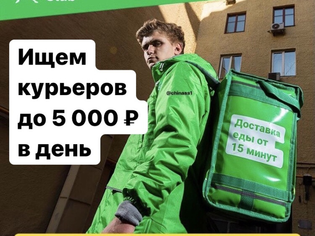 Пеший/вело/авто курьер. Все районы Москвы. Свободный график. до 5000 руб/день. ЗП каждые 10 дней. - 1