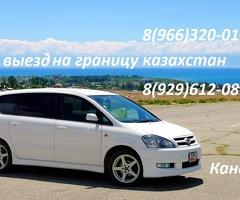 ТАКСИ МОСКВА КАЗАКСТАН 89684010009 Машина комфорт