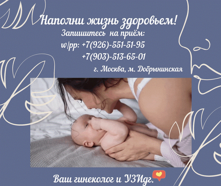 Врач гинеколог & Врач УЗИ (от метро 2 мин),tell: 8(926)-551-51-95 - 1