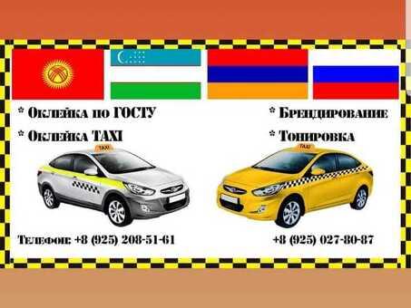 тонировка оклейка такси