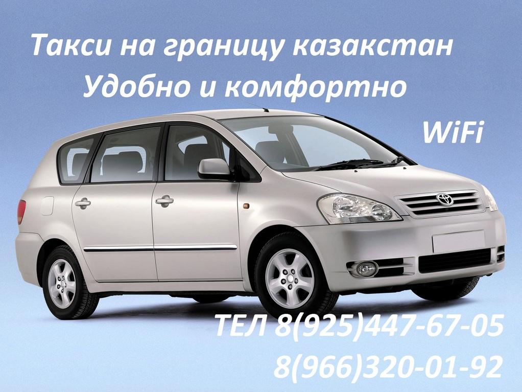 ТАКСИ МОСКВА КАЗАКСТАН 89684010009 Машина комфорт - 2/2