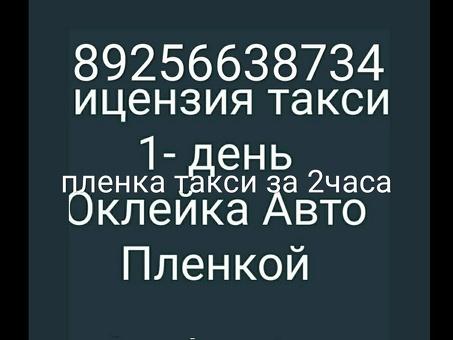 Салам алейкум атым СОВЕТ лицензия жасайм Бир кундо даяр болот толка Сары АК светке 9256638734