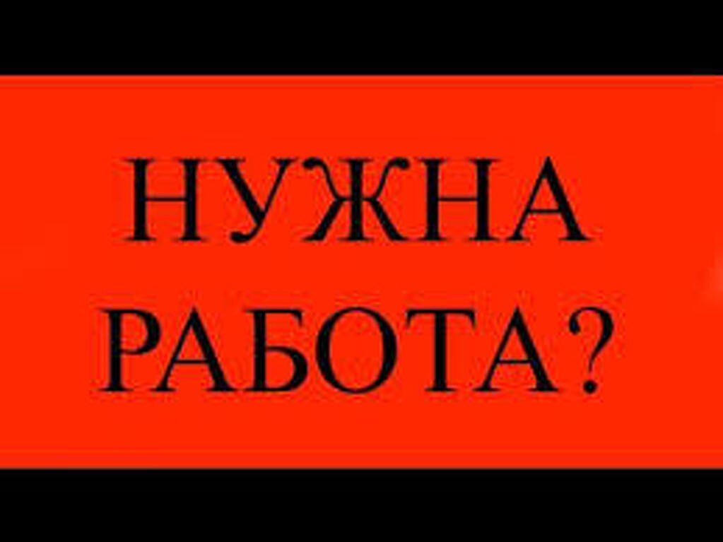 Комплектовщик от 3000р/смена - 1