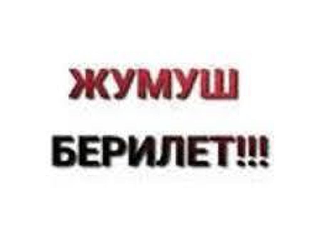 Комплектовщик 2500-4500р/смена - 1
