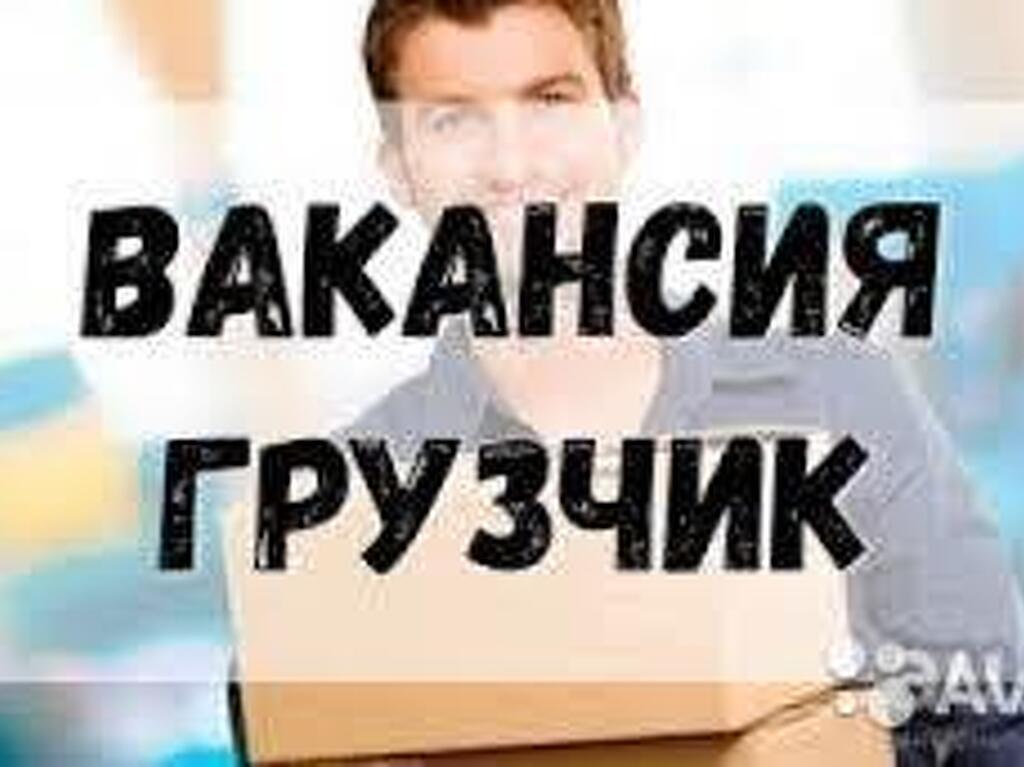Грузчик (Химки) - 1