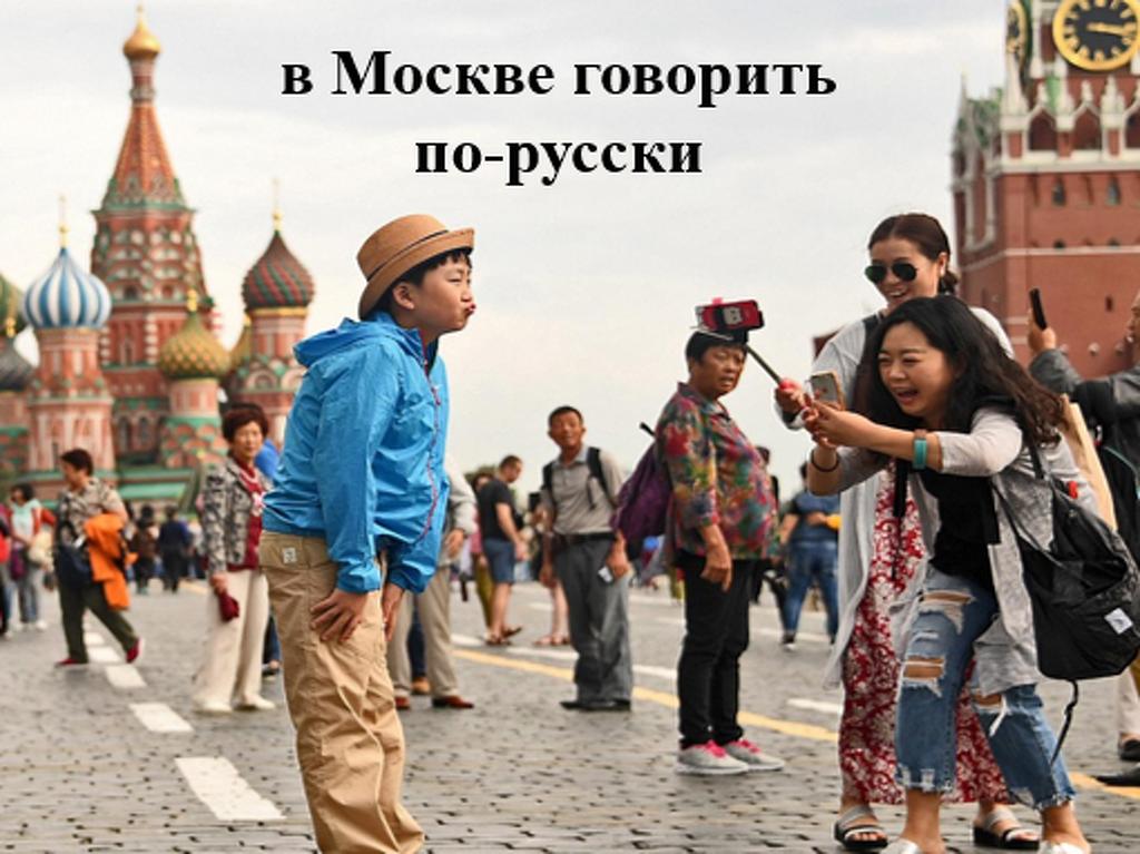3-месячные очные курсы «Русского как иностранного» - 3