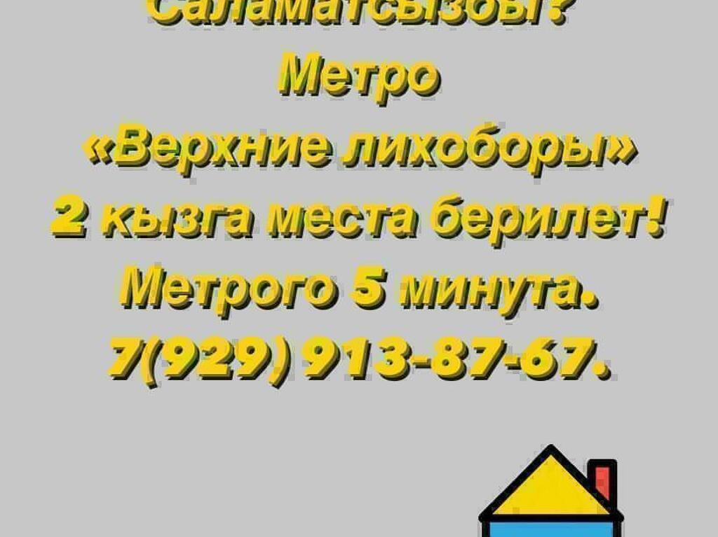Верхние Лихоборы кыздарга койка место берилет - 1