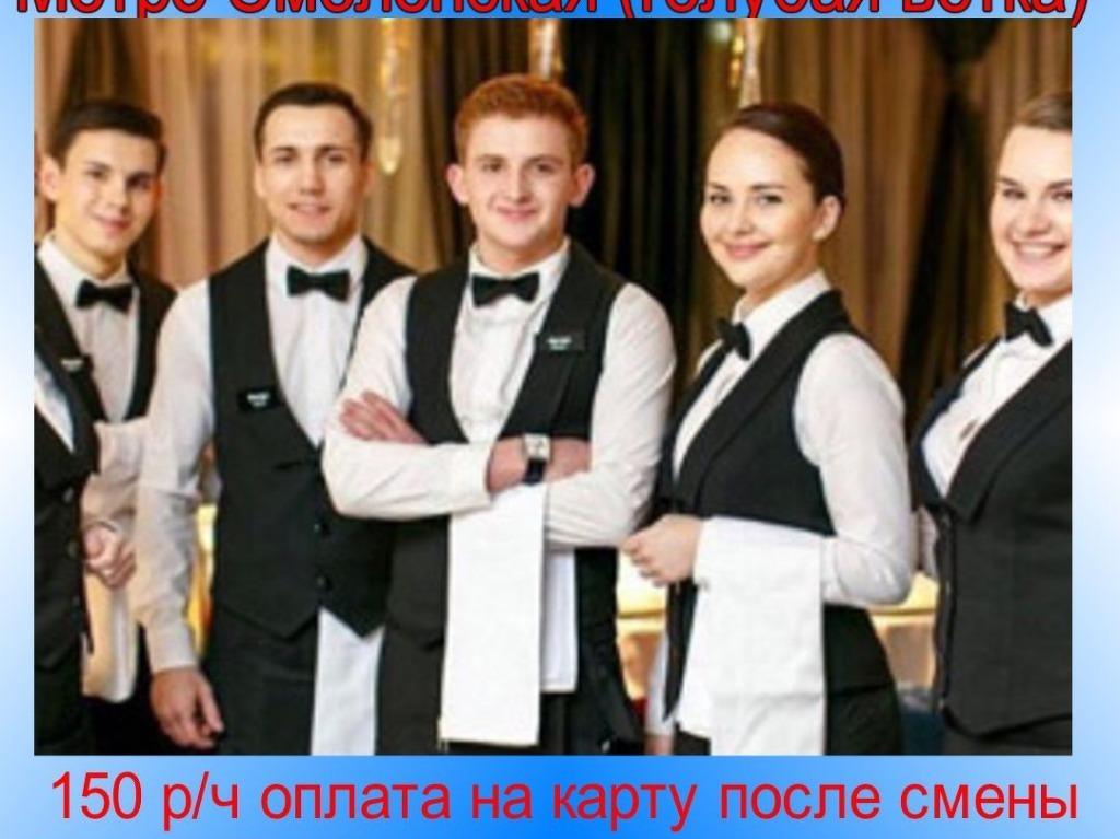 Официанты на подработку. - 1