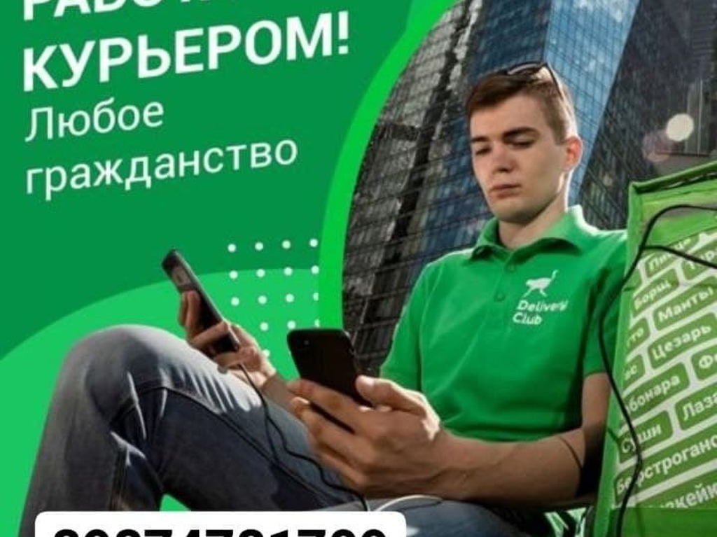 ПЕШИЕ И АВТО КУРЬЕРЫ ДЕЛИВЕРИ КЛАБ - 1