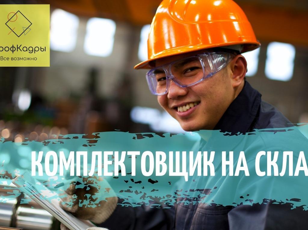 Комплектовщик на склад - 1