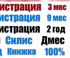 Регистрация.ДМС.ИНН.СНИЛС