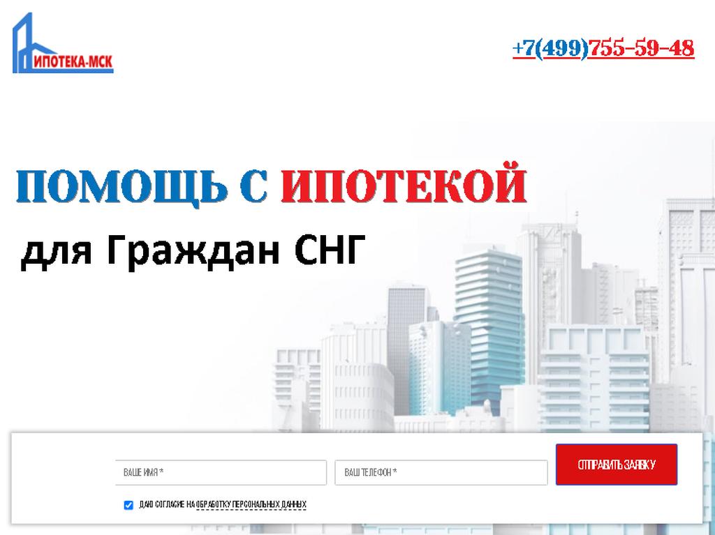 Ипотека для граждан СНГ в Москве и Области по цене аренды - 1