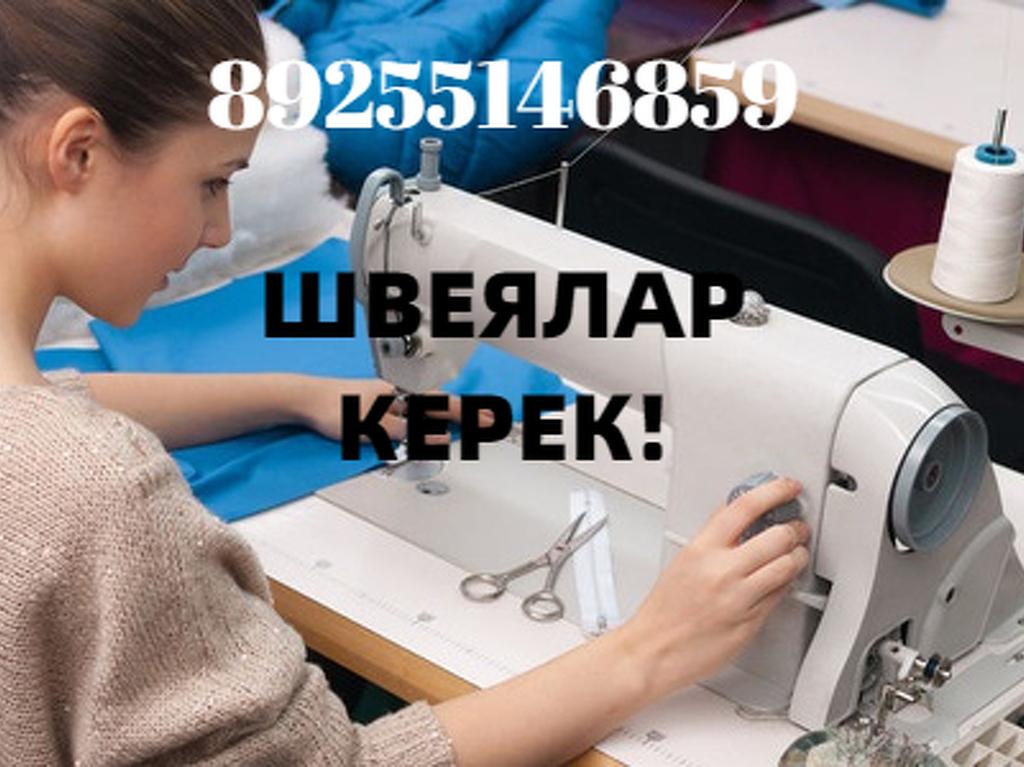 ШВЕЯЛАР КЕРЕК!!! - 1