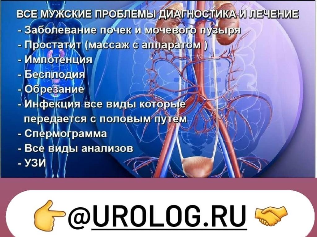 Врач Уролог с опытом - 2