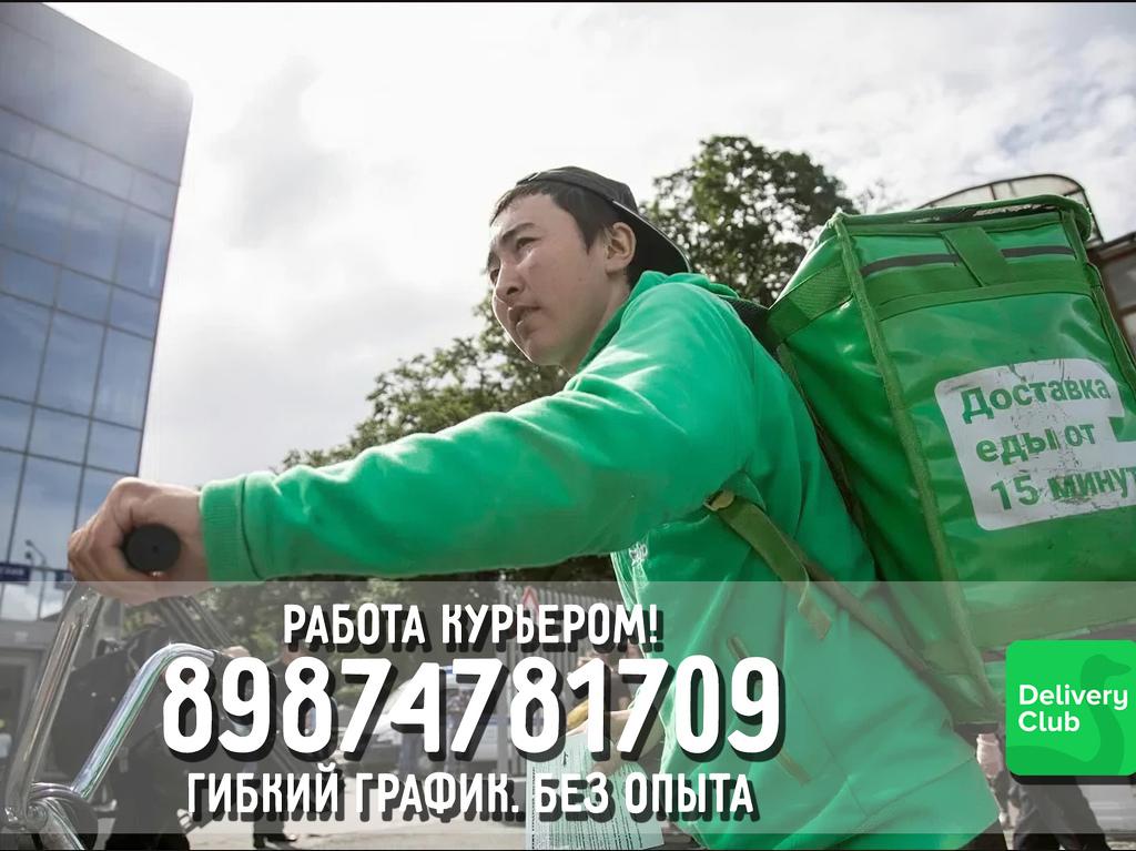 КУРЬЕРЛЕР КЕРЕК! БЕЗ ОПЫТА! СВОБОДНЫЙ ГРАФИК! - 1