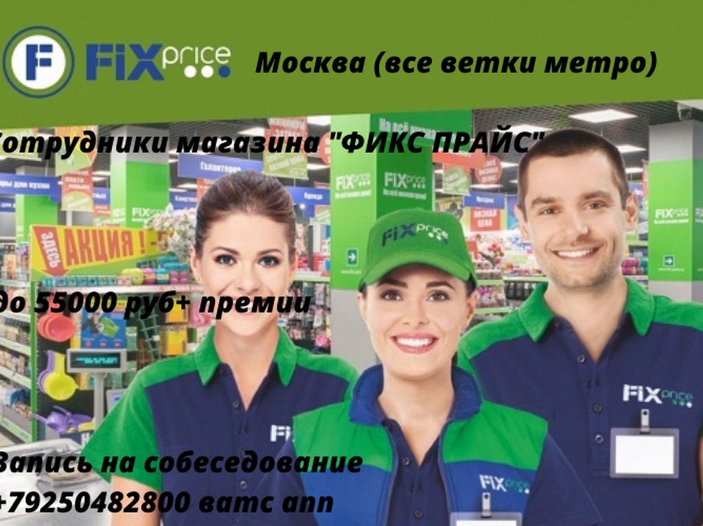 сотрудники магазина - 1