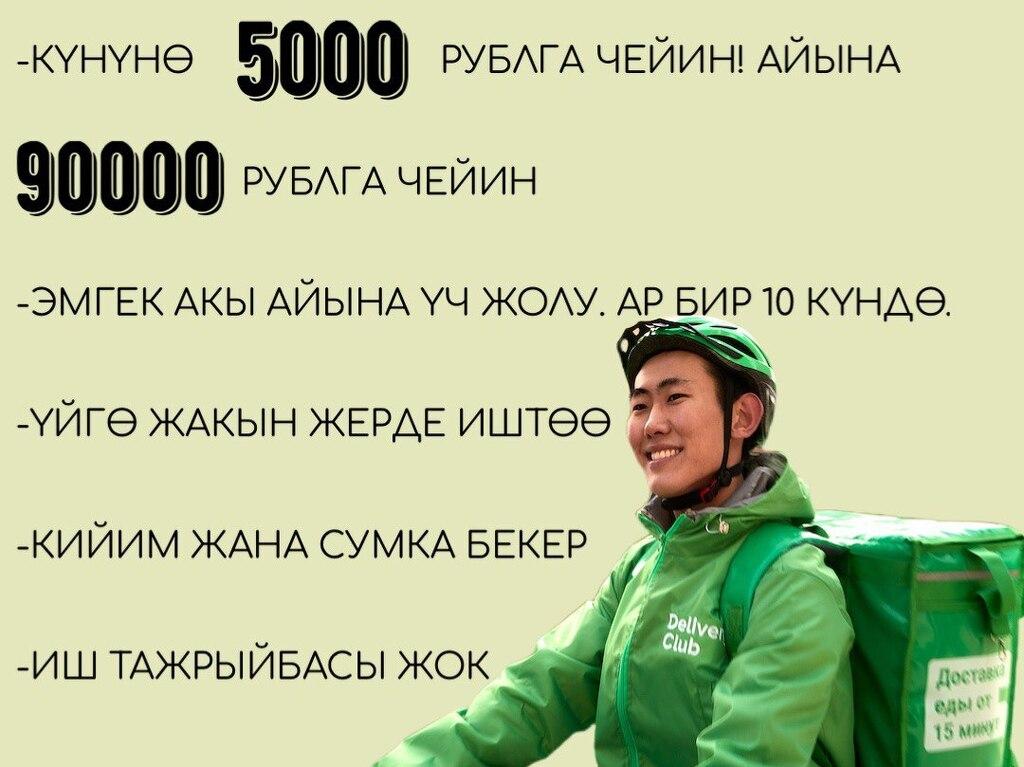 Курьерлер. Сменасына 5000 рублга чейин киреше. Бекер график. Тажрыйбасы жок.  Үйдүн жанында. - 1