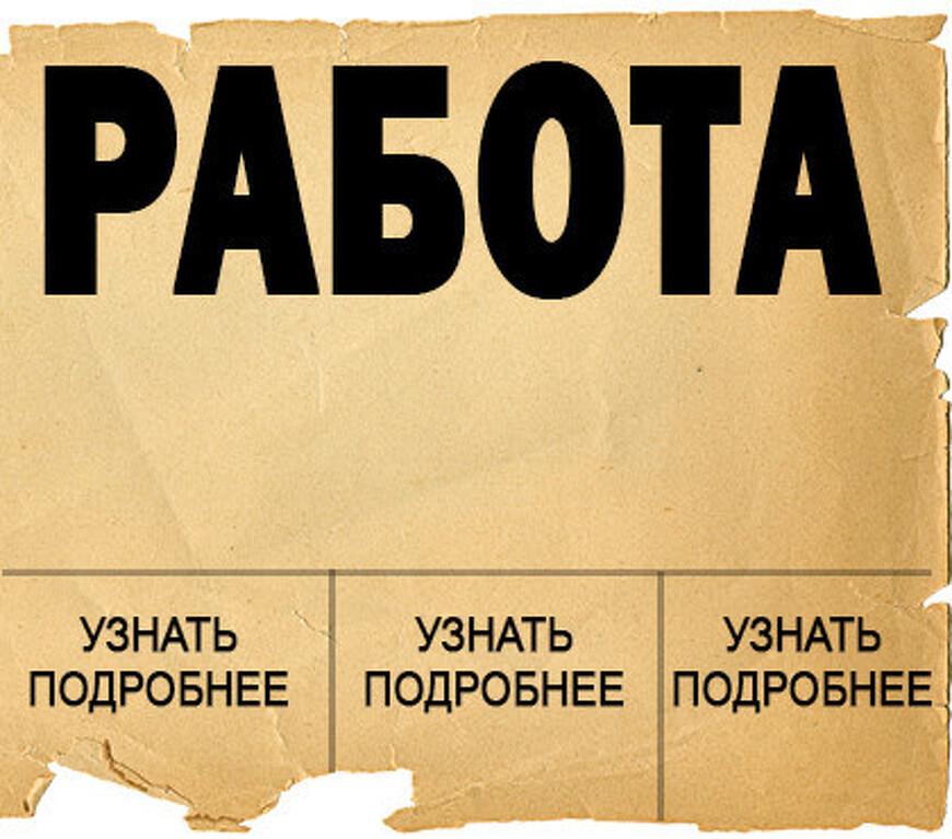 Сборщик заказов (ЕЖЕНЕДЕЛЬНЫЕ ВЫПЛАТЫ) - 1