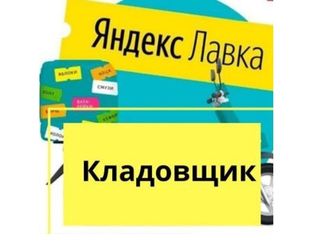 Кладовщик/ца - 1