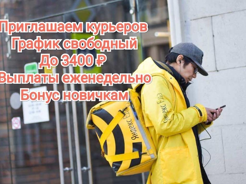 Курьер Яндекс - 1